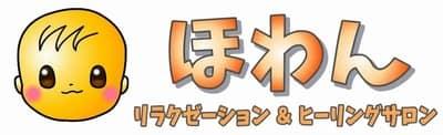広島県三原市リラクゼーション&ヒーリングサロン『ほわん』